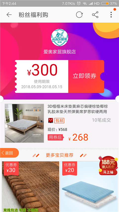 Screenshot_2018-05-11-14-44-12-559_com.taobao.taobao