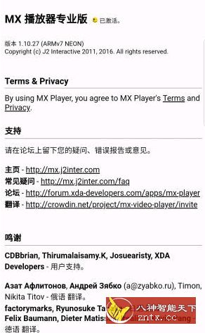 download mx player pro 1.10.27
